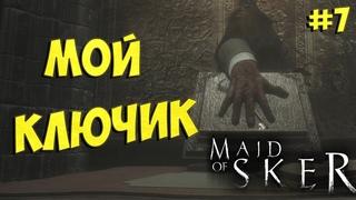 МОЙ КЛЮЧИК ( Maid of Sker ) ♦Прохождение♦ #7