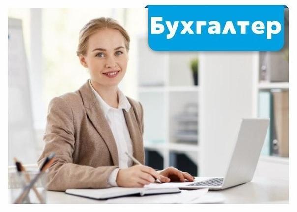 Саратов работа бухгалтером найти работу в московской области бухгалтер на дому