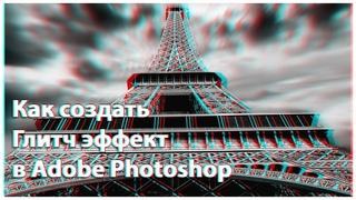 Как создать глитч эффект в фотошоп - легкая версия