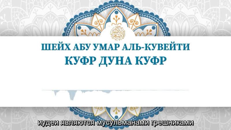 Шейх Абу Умар Аль Кувейти шубха куфр дуна куфр