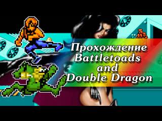 Прохождение Battletoads and Double Dragon (NES)