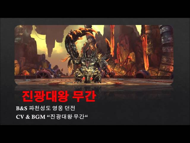 '진광대왕 무간' Main Theme BGM 'MuGan The Origin of Runatic Hellfire'