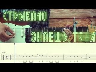 Валентин Стрыкало - Знаешь, Таня / Разбор песни на гитаре / Табы, аккорды, бой и соло