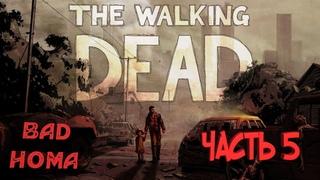 The Walking Dead: The Game - Season 1 - Episode 2 Часть - 5
