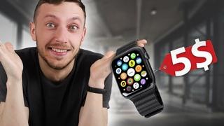Самая ДЕШЕВАЯ копия Apple Watch за 5$: Зачем переплачивать?))