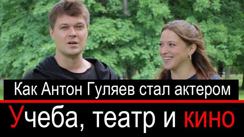 Антон Гуляев о себе театре кино и о том как он стал частью команды проекта Морские Дьяволы