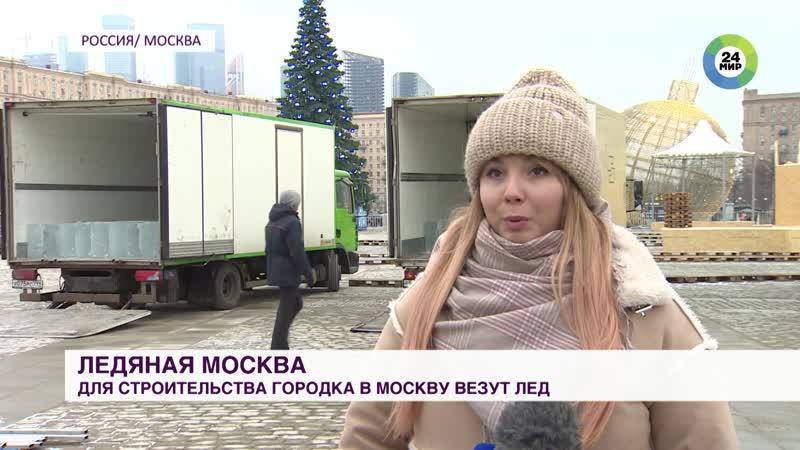 В Москву везут тонны льда для строительства волшебного города