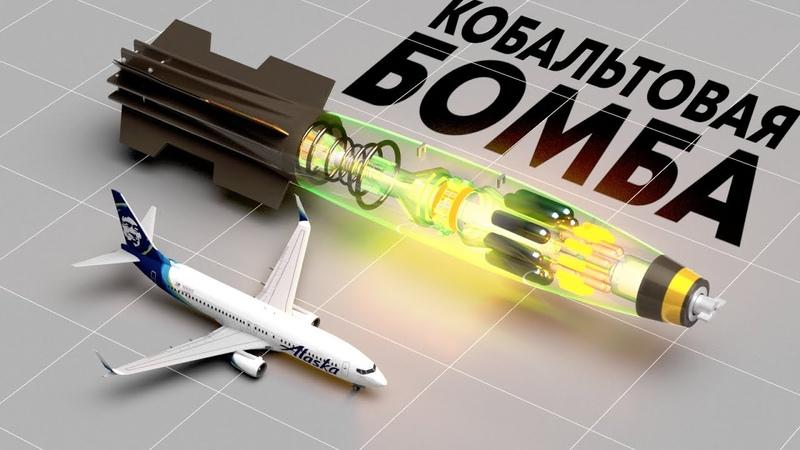 Что если взорвать Кобальтовую бомбу Самое опасное оружие на планете Земля