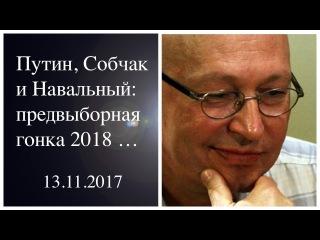 Валерий Соловей - Путин, Собчак и Навальный: предвыборная гонка 2018 ...