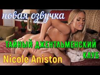 Nicole Aniston - Тайный джентльменский клуб (русские big tits, anal, brazzers, sex, porno, milf  озвучка перевод на русском)