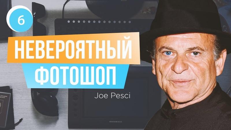 Adobe Photoshop Joe Pesci The Irishman Невероятный фотошоп