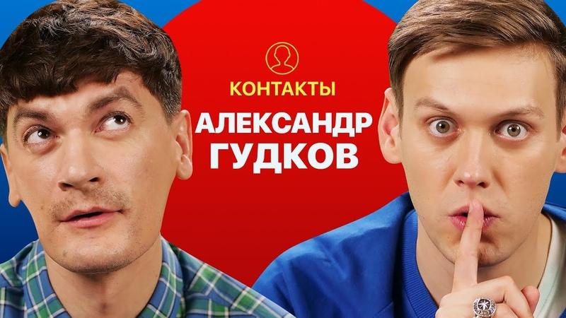 КОНТАКТЫ в телефоне Саши Гудкова Ильич Руслан Белый Нурлан Сабуров Андрей Бебуришвили