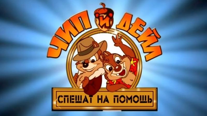 Чип и Дейл спешат на помощь Серия 1 Кошки не в счёт Мультфильмы Disney