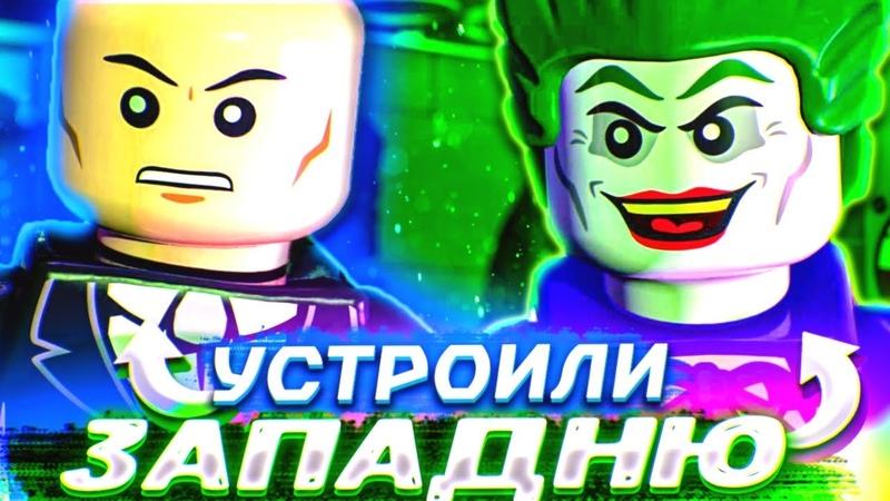LEGO BATMAN 2 DC Super Heroes Прохождение ОНИ НАС ВЫСЛЕДИЛИ ЧАСТЬ 8