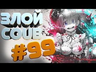 ЗЛОЙ BEST COUB #99 | лучшие приколы за февраля 2019 / anime amv / gif / mycoubs  / аниме / mega coub