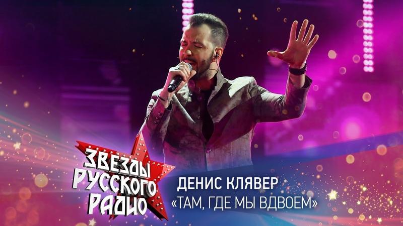 Денис Клявер Там где мы вдвоем онлайн марафон Русского Радио 2020