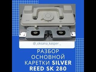 Как разобрать основную каретку от вязальной машины Silver Reed Sk 280