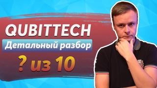 💡Компания Qubittech // Детальный разбор по 10 критериям // Стоит ли инвестировать 💡