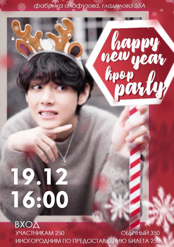 Афиша Казань Happy New Year K-Pop Party 19.12