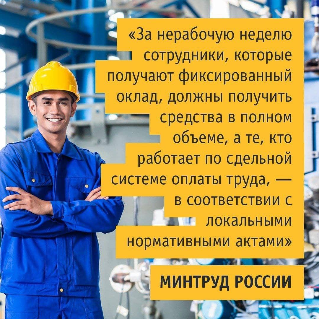 Министерство труда Российской Федерации - о трудовых правах россиян в нерабочие дни.
