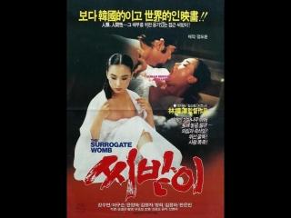 Суррогатная мать _The Surrogate Woman _ Sibaji (1987) Южная Корея