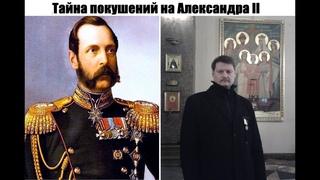 Тайна покушений на Александра II. Как левые охотились на Царя и почему?