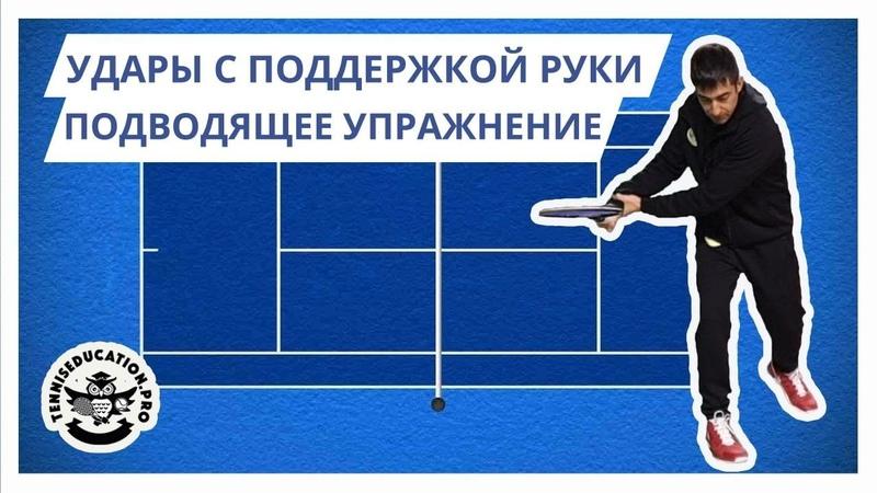 Теннис Подводящее упражнение удары с поддержкой ударной руки исправляет ошибки неударной руки