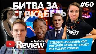 RusCable Review #60 - Битва за Севкабель и суд против Corning. Москабель, Метаклэй,  Legrand, IEK