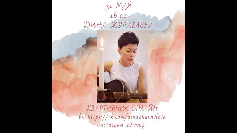 Онлайн квартирник Встречаем лето с Диной Журавлёвой часть 2 31 05 2020 год