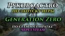 Руководство по запуску игры на пиратке 115 Generation Zero по сети через Steam