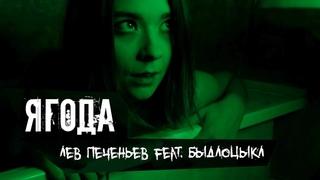 Лев Печеньев feat. БЫДЛОЦЫКЛ - Ягода (Оксана Айхо cover)
