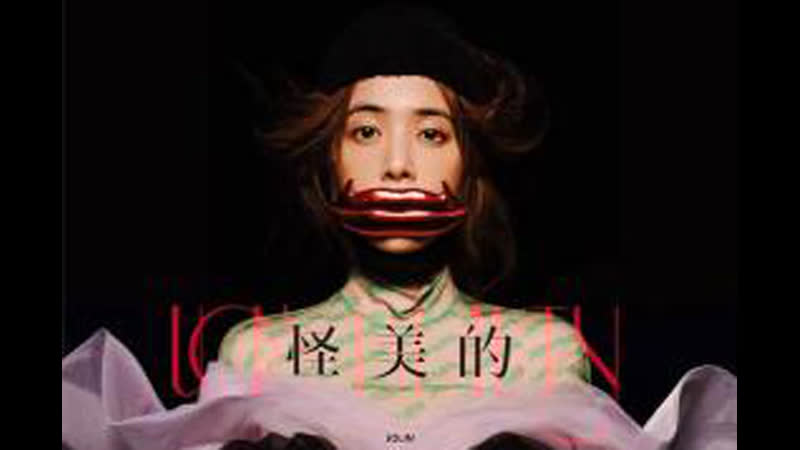 Джолин Цай 蔡依林 Jolin Tsai Странная красота 怪美的 Ugly Beauty