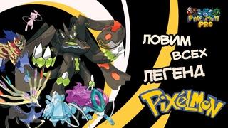 Как получить ВСЕХ легенд   Ловим легенд в Pixelmon!   Все легендарные покемоны в майнкрафте!