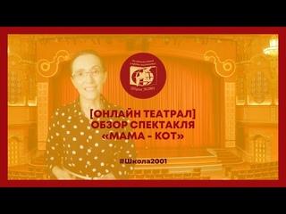 [Онлайн театрал] – Обзор спектакля«Мама - Кот»
