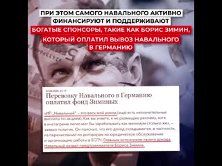 Навальный, призывающий вводить санкции против российских олигархов