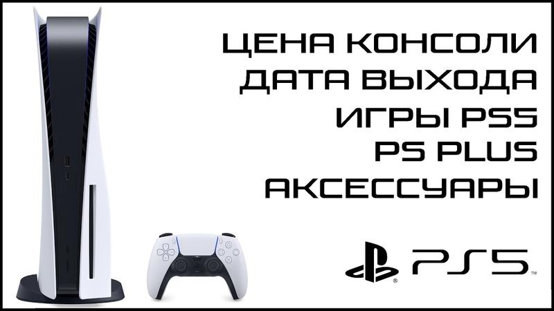 PS5 Цена PS5 Дата выхода в России Игры PS5 PS Plus цены на аксессуары PS5 презентация PS5