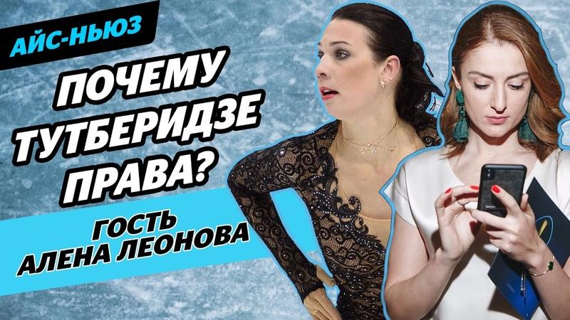 Плющенко и Глейхенгауз о программе Косторной, Липницкая стала мамой, фильм о Трусовой Айс-Ньюз 2