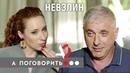 Леонид Невзлин ЮКОС Путин Ходорковский Пичугин Березовский Авен и другие