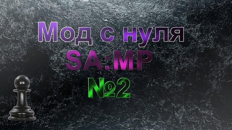 Написание мода с нуля №2 (SAMP) - База Данных