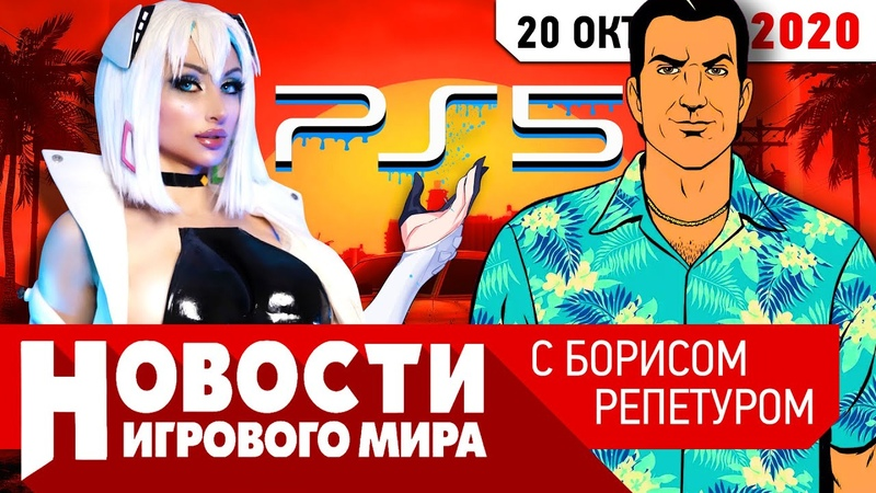 ПЛОХИЕ НОВОСТИ ремастер GTA Vice City PS5 Baldur's Gate 3 The Outer Worlds 2 грехи Twitch