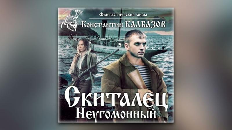 Константин Калбазов Скиталец Неугомонный аудиокнига