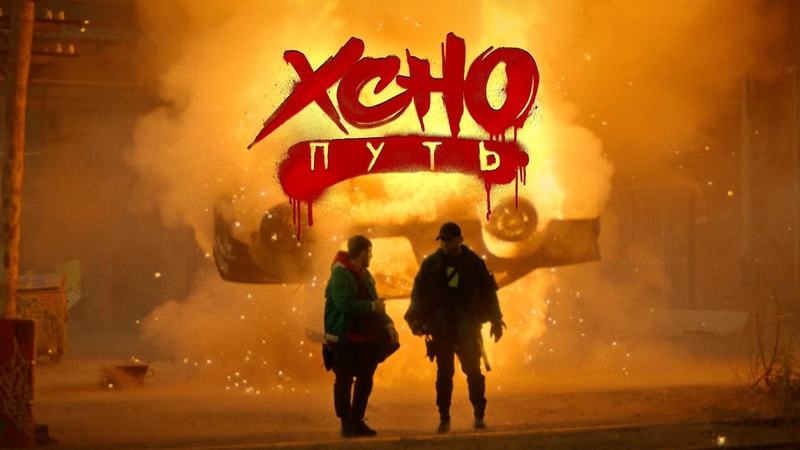 Xcho Путь Official Video