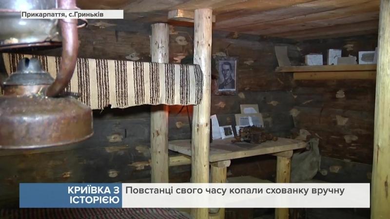 Із тунелем і трагічною історією на Прикарпатті відновили криївку УПА