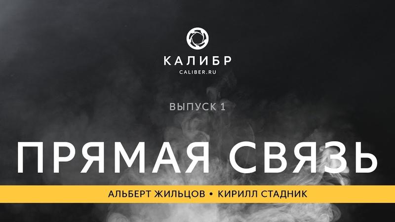 Калибр TV Прямая связь Выпуск 1