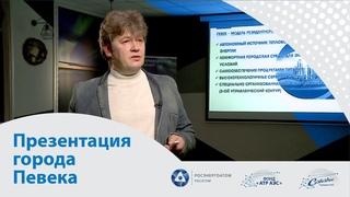Презентация города Певека