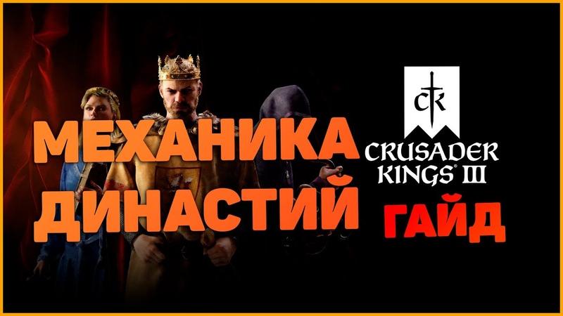 Crusader Kings 3 Механика Династий Гайд