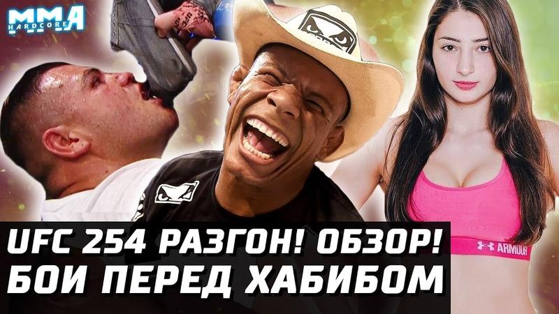 Что было ПЕРЕД боем Хабиба на UFC 254 Обзор прелимов Туиваса Рахмонов Оливейра Джоджуа Яковлев