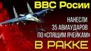 🍀ВВС Росcии нанесли 35 авиаударов по спящим ячейкам в Ракке🎥