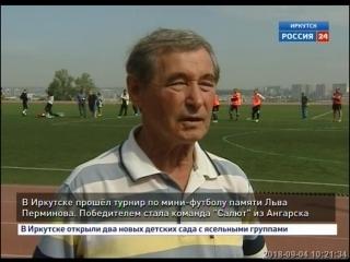 В турнире памяти Льва Перминова победил «Салют» из Ангарска