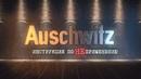 Auschwitz. Инструкция по НЕприменению Документальный проект